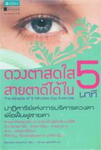ดวงตาสดใส สายตาดีได้ใน 5 นาที