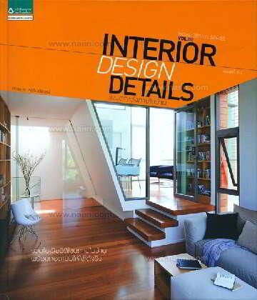Home Design Series Vol.02 Interior Design Details