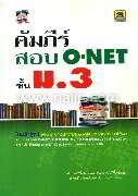 คัมภีร์สอบ O-NET ชั้น ม.3