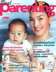 Real Parenting ฉ.84 (ตุ๊ก-น้องภูมิ)