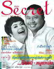 Secret ฉ.87 (บ๊อบบี้-หนูแหม่ม)