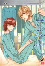 Death Zone พื้นที่อันตราย ร้ายเกินห้ามใจ