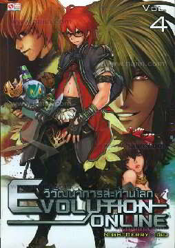 Evolution Online Vol.4 วิวัฒนาการสะท้าน
