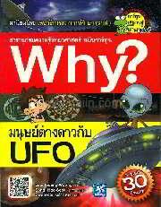 Why มนุษย์ต่างดาวกับ UFO