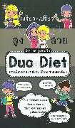 เพรียว เปรียว สูง สวย ด้วย 38 สูตรฉบับ Duo Diet