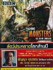 สัตว์ประหลาดโลกล้านปี Walking with Monst