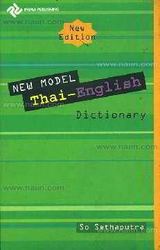 NEW MODEL THAI-ENG DICT (ฉ.ประหยัด)
