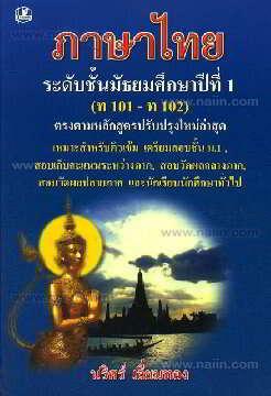 เตรียมสอบภาษาไทย ม.1