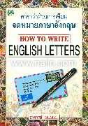 ตำราเขียนจดหมายอังกฤษ