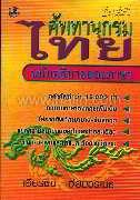 ศัพทานุกรมไทย ฉ.อธิบาย 2 ภาษา
