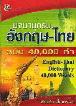 พ.อังกฤษ-ไทย (40,000 คำ/ปกอ่อน)