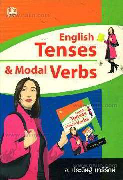 English Tenses & Modal Verbs