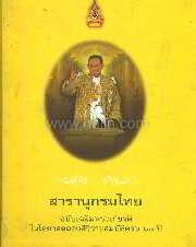 สารานุกรมไทยฉบับเฉลิมพระเกียรติในโอกาสฉล