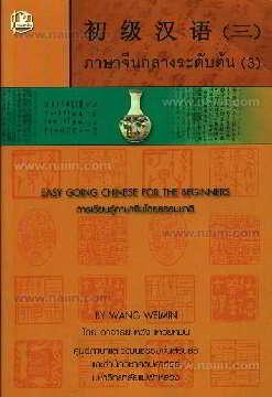 ภาษาจีนกลางระดับต้น ล.3พร้อมซีดี