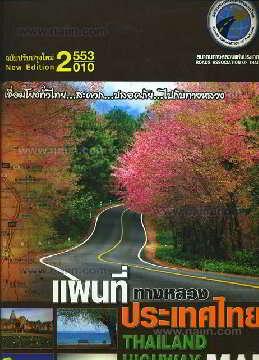 แผนที่ทางหลวงประเทศไทย ปี53 (ล.ใหญ่)