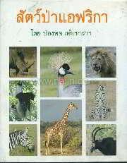 สัตว์ป่าแอฟริกา