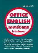 ภาษาอังกฤษในสำนักงาน