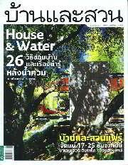บ้านและสวน ฉ.424 (ธ.ค.54)