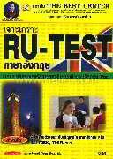 เจาะเกราะ RU-Test ภาษาอังกฤษ