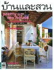 บ้านและสวน ฉ.426 (ก.พ.55)