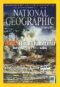 NATIONAL GEOGRAPHIC ฉ.127 (ก.พ.55)