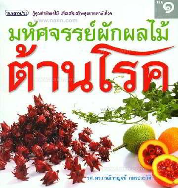 มหัศจรรย์ผักผลไม้ต้านโรค ล.1