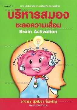บริหารสมองชะลอความเสื่อม