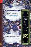 แกะรอยคัมภีร์ฉบับคนกันเอง ภาค 2 ประมวลยอดคัมภีร์ธรรมะ