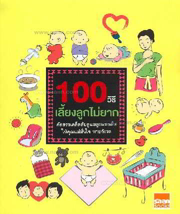 100 วิธีเลี้ยงลูกไม่ยาก
