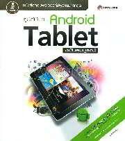 คู่มือใช้งาน Android Tablet ฉบับสมบูรณ์
