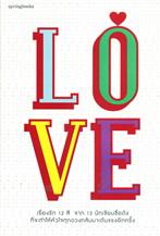 LOVE (เรื่องรัก 12 สี)