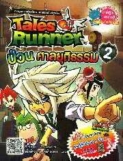 Tales Runner 2 ป่วนศาลยุติธรรม
