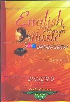 สนุกกับอังกฤษผ่านเพลง ชุด 1-3 (กล่อง)