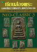 Neo-Classic 3 เซียนส่องพระ ถอดรหัสลายแทงพระสมเด็จวัดระฆัง ฉบับพระสมเด็จวัดระฆังพิมพ์ทรงเจดีย์