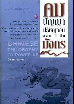 คมปัญญา ปรัชญาจีนสอนให้เป็นมังกร