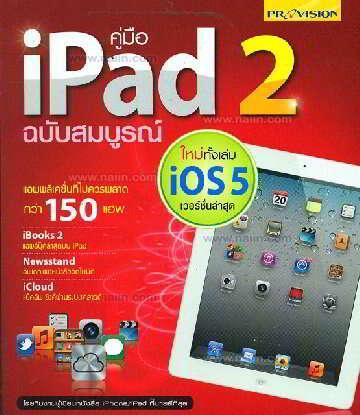 คู่มือ iPad 2 ฉบับสมบูรณ์ ios5