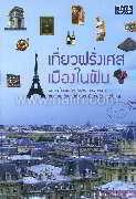 เที่ยวฝรั่งเศส เมืองในฝัน