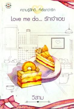 Love me do...รักเจ้าเอย (ปกใหม่)
