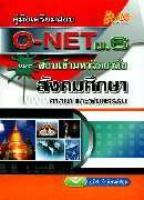 คู่มือเตรียมสอบ O-NET ม.6 และสอบเข้ามหาวิทยาลัย สังคมศึกษา ศาสนา และวัฒนธรรม