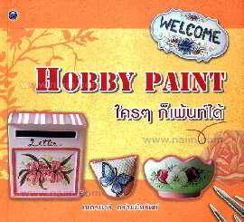 Hobby Paint ใครๆ ก็เพ้นท์ได้