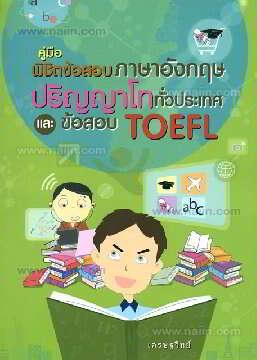 คู่มือพิชิตข้อสอบภาษาอังกฤษ ปริญญาโททั่วประเทศ และข้อสอบ TOEFL