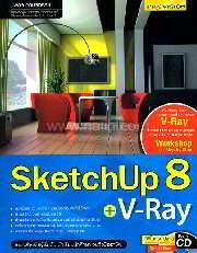 SketchUp 8 + V-Ray + CD