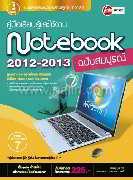 คู่มือเรียนรู้ และใช้งาน Notebook