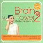 Brain Power 2 คู่มือเพิ่มความสุขทุกๆ วัน