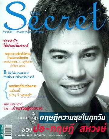 Secret ฉ.88 (ปอ-ทฤษฎี สหวงษ์)