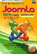 คู่มือประยุกต์สร้างเว็บไซต์ด้วย Joomla (ฉบับใช้งานจริง) ใช้ได้กับ Joomla V.1.6-1.7