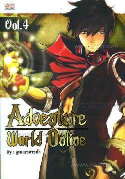 Adventure World Online Vol.4