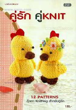 คู่รัก คู่ Knit