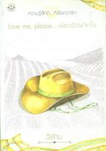 Love me, please...เพียงรักฝากใจ (ปกใหม่)