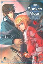 The Sunken Moon ปริศนาพิภพมายา 5
